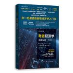 考恩经济学:宏观分册(第三版)