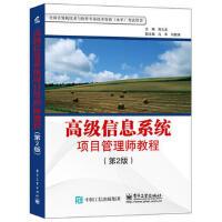 正版特价 高级信息系统项目管理师教程-(第2版) 正版图书放心购买!如有问题找客服询问!