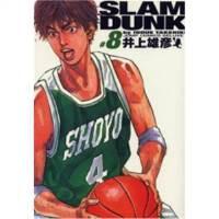 SLAM DUNK 完全版 8 (ジャンプ?コミックスデラックス)
