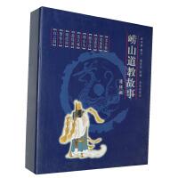 崂山道教故事:连环画(全套十册)