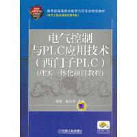 电气控制与PLC应用技术(西门子PLC)(理实一体化项目教程)