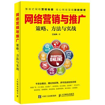 网络营销与推广(pdf+txt+epub+azw3+mobi电子书在线阅读下载)