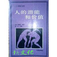 【二手旧书9成新】人的潜能和价值(美)马斯洛(Maslow,A.H)等著;林方主编)