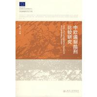 中欧遏制酷刑项目丛书―中欧遏制酷刑比较研究