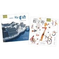 和英童书──《小球听民乐》系列(全2册赠光盘 +赠书)
