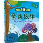 睡前10分钟童话故事(友爱篇):面包树上的蜻蜓