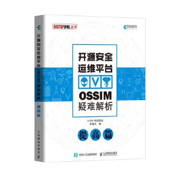 开源安全运维平台OSSIM疑难解析-提高篇(pdf+txt+epub+azw3+mobi电子书在线阅读下载)