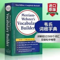 【包邮】韦氏字根词根词典 Merriam Webster's Vocabulary Builder 英文原版 正版进口 韦小绿 可搭 单词的力量 word power made easy 英英字典词典