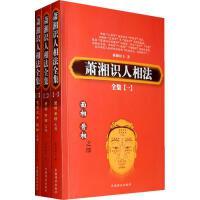 萧湘识人相法全集(共3册) 萧湘居士