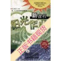 【二手旧书9成新】新课程阳光作业 数学 八年级 上 新课标北师大版_