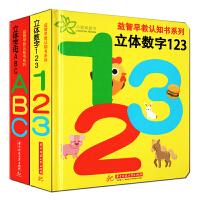 益智早教认知书系列2册 立体数字123立体字母ABC 0-3-6岁幼儿童启蒙认知翻翻看撕不烂 幼儿园宝宝左右脑智力开发
