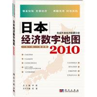 日本经济数字地图2010:权威年度经济数据分析(全面关注日本年度经济数据:借鉴经验、发展经济、清醒投资、防控风险)