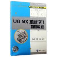 UG NX 机械设计项目教程