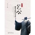 2018包公廉政文化研讨会文集(端州历史文化丛书)
