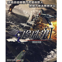 珍珠港II-简体中文版(游戏)