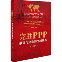 完胜PPP:融资与建造的全域解析