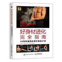 好身材进化完全指南 12周燃脂增肌塑形健身计划