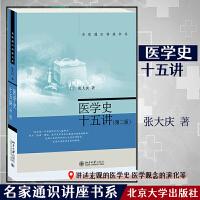 医学史十五讲(第二版)