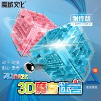 魔域文化3D立�w迷�m球�和�平衡智力玩具魔幻��珠�道走珠益智魔方