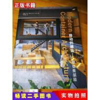 【二手9成新】移动的建筑摩登集装箱[南非]艾丹・哈特(广西师范大学出版社