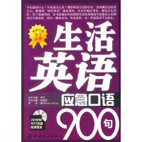 生活英语应急口语900句(赠200分钟MP3光盘)