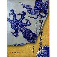 天一藏中国古陶瓷标本集珍:北京地区古瓷片