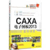 CAXA 电子图板2013 案例课堂(配光盘)(计算机辅助设计案例课堂)