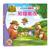 熊熊乐园心灵成长故事书:知错能改