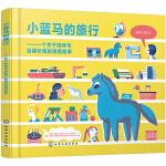 小蓝马的旅行――一个关于陪伴与自我价值的温情故事