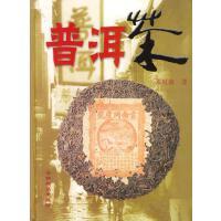 【二手书旧书95成新】普洱茶,邓时海,云南科学技术出版社