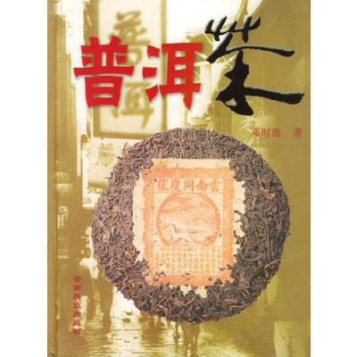 【二手书旧书95成新】普洱茶,邓时海,云南科学技术出版社 【正版现货,下单即发】
