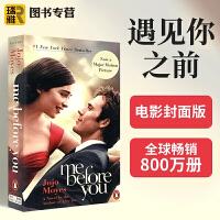 遇见你之前 英文原版 电影封面版 Me Before You 我就要你好好的 电影原著小说 Jojo Moyes乔乔・莫