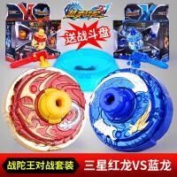 三宝超变战陀三星陀螺玩具儿童拉线男孩合金升级版圣焰红龙猎冰蓝龙套装