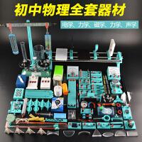 物理实验器材全套初中物理实验箱全套电学光学力学声学初中物理(科学)实验器材大全