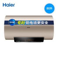 Haier海尔EC8003-MT3(U1) 80升海尔热水器电家用速热储水式即热式