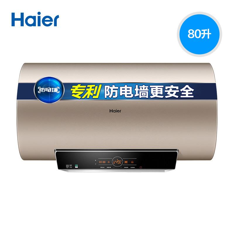 Haier海尔EC8003-MT3(U1) 80升海尔热水器电家用速热储水式即热式 因库存不同步,下单前请咨询客服当地库存!