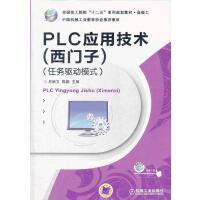 PLC应用技术(西门子)(任务驱动模式)