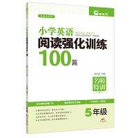 小学英语阅读强化训练100篇5年级 小学同步英语阅读理解专项强化训练