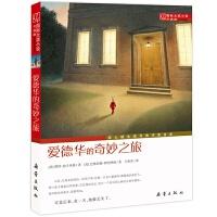 爱德华的奇妙之旅 国际大奖小说 儿童文学童话故事小说 青少年儿童成长励志校园小说故事书 8-12岁三四五六年级中小学生