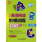 帮你学・小学英语阅读阶梯训练100篇(五年级)2013