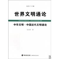 中华文明中国近代文明通论/世界文明通论