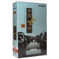 原装!正版!未知走遍中国―中国古镇下部8DVD视频讲座光盘