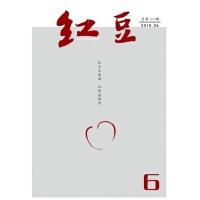 红豆(原:红豆(上半月:精品文学版;下半月:绿瓣视觉版))(2018年-第6期)10026479