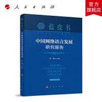 中国网络语言发展研究报告 人民出版社