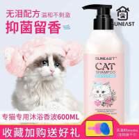 沐浴露杀螨幼猫除菌专用沐浴液猫咪香波宠物除蚤洗澡用品