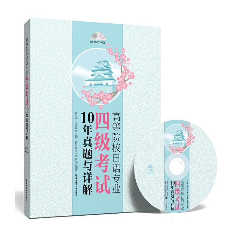 高等院校日语专业四级考试10年真题与详解(附赠MP3光盘)
