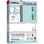 犯罪心理学(现代犯罪心理学理论奠基之作)