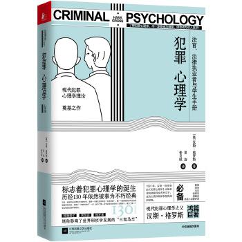 犯罪心理学(现代犯罪心理学理论奠基之作) 现代犯罪心理学之父汉斯·格罗斯传世经典。先后被译成8种文字,二十余个版本。中文版首次面市。