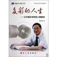 多彩的人生--记中国科学院院士曹春晓/中国航空工业院士丛书