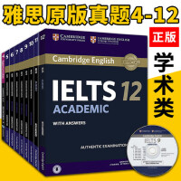 官方现货 剑桥雅思真题4-12全套9本IELTS真题剑4-5-6-7-8-9-10-11-12雅思考试用书A类学术类